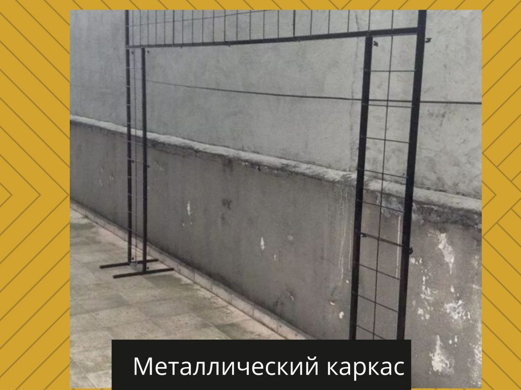 zhelezniy-karkas