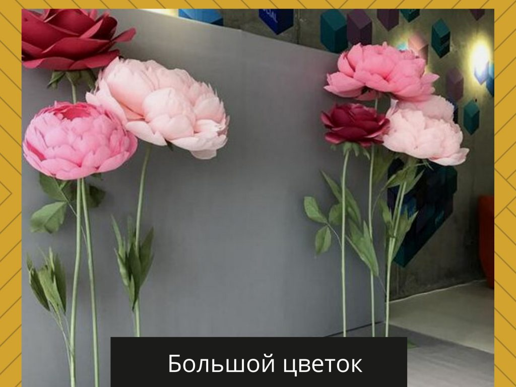 bolshoy-cvetok