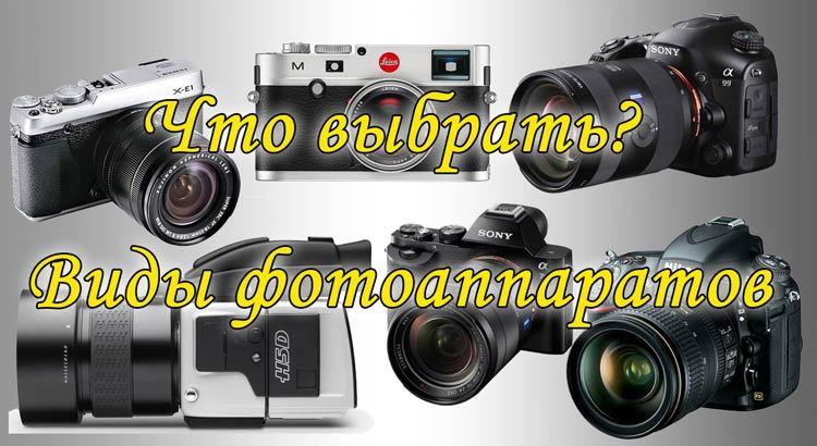 kakoy-vibrat-fotoapparat