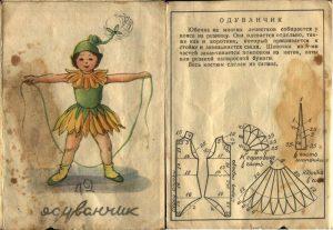 karnavalniy-kostyum