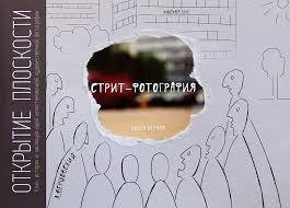 knigi-po-fotografii-dlya-nachinayushih