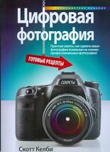 knigi-po-fotografii-dlya-nachinayushih-fotografov