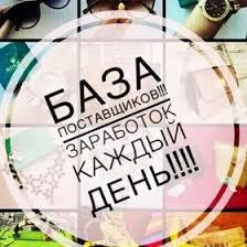 baza-postavshikov-besplatno