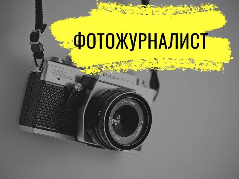 fotozhurnalist