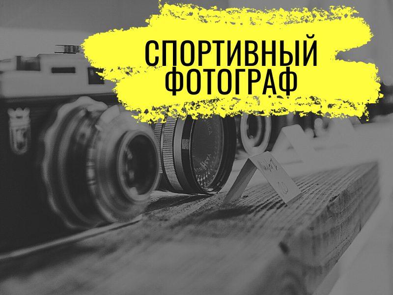 sportivniy-fotograf