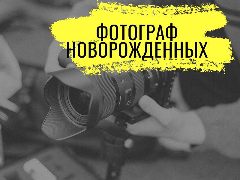 fotograf-novorozhdennih