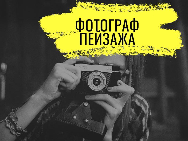 peyzazhniy-fotograf