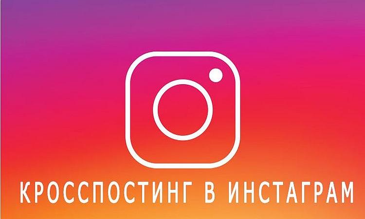 chto-takoe-instagram-i-kakovi-ego-osobennosti